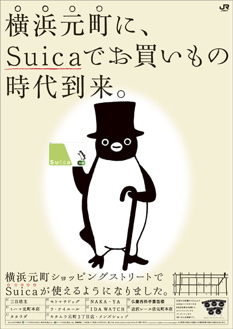 jr_suica_08_1