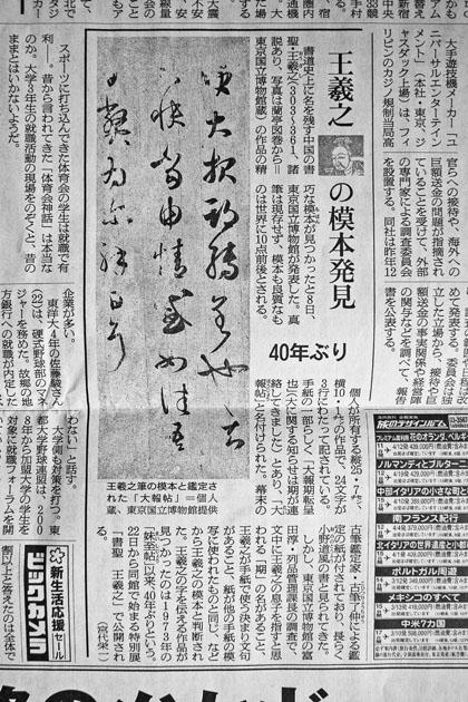 朝日新聞王羲之