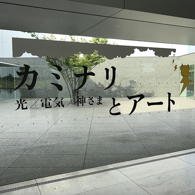 カミナリとアート 光/電気/神さま