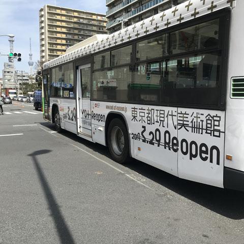 東京都現代美術館リニューアル・オープン