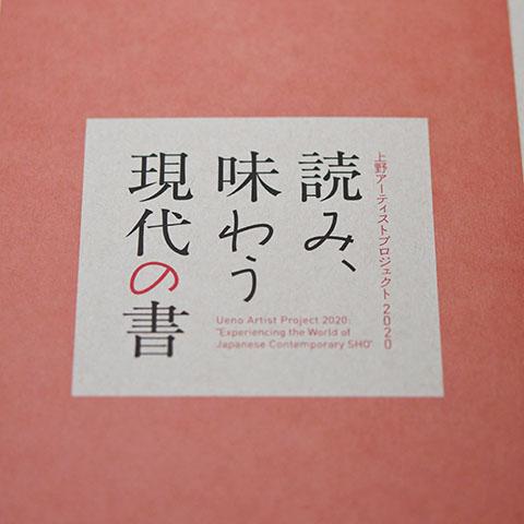 上野アーティストプロジェクト2020