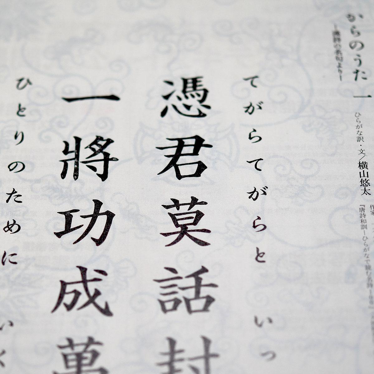 芸術新聞社『墨』272号